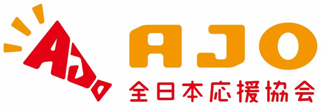 全日本応援協会-AJO